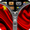 China Flag Zipper Screenlock icon