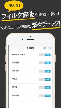 マジプリまとめったー for MAG!C PRINCE apk screenshot