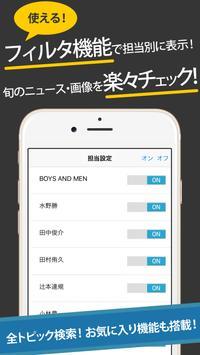 ボイメンまとめったー for BOYS AND MEN apk screenshot