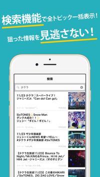 Jr.まとめったー for ジャニーズJr. apk screenshot