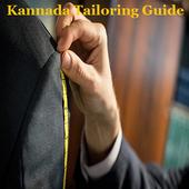 Kannada Tailoring Guide icon