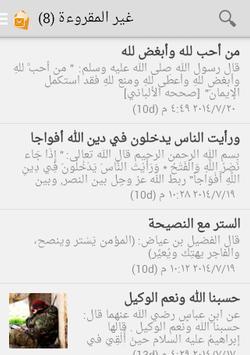 قطوف الثغور apk screenshot