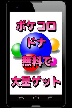 ポケコロのドナ大量プレゼント! poster