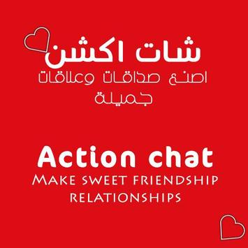 شات اكشن | دردشة اكشن poster