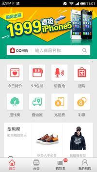 QQ网购 apk screenshot