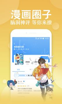 QQ阅读 apk screenshot