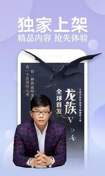 QQ阅读 poster