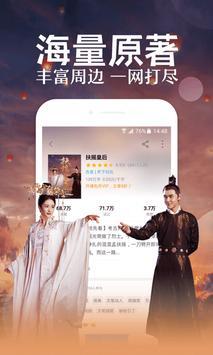 QQ阅读 screenshot 1