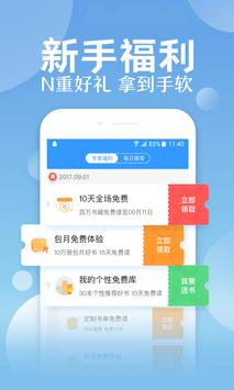 QQ阅读 screenshot 2