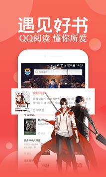 QQ阅读 screenshot 4