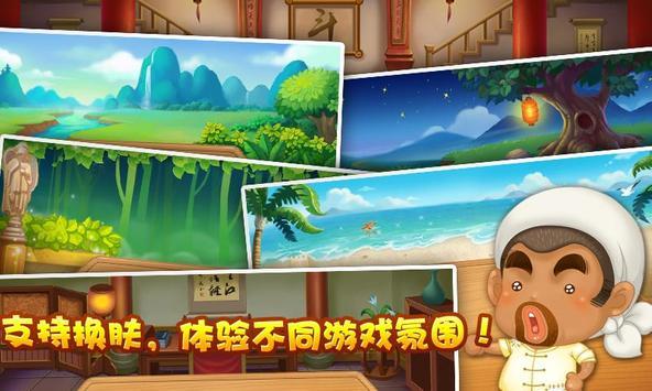 欢乐斗地主(完整版)安装器 apk screenshot
