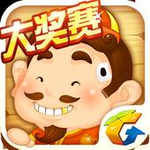欢乐斗地主(腾讯)-国民第一斗地主 icon