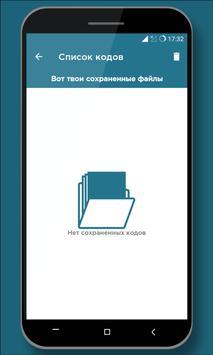 QR-код сканер screenshot 1