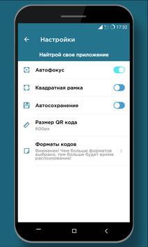 QR-код сканер screenshot 2