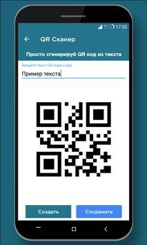 QR-код сканер screenshot 3