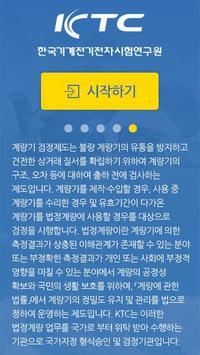 QR 안심 주유 screenshot 4