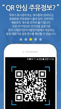 QR 안심 주유 screenshot 2