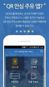 QR 안심 주유 screenshot 3