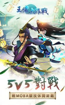 王者大作戰-5v5輕MOBA poster