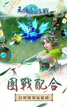 王者大作戰-5v5輕MOBA apk screenshot