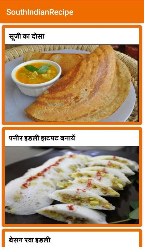 South indian recipes apk download free food drink app for south indian recipes poster south indian recipes apk screenshot forumfinder Images