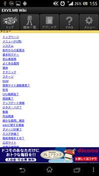 EXTREME VS. MAXI BOOST wiki screenshot 7