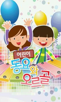 어린이 동요와 오르골 poster