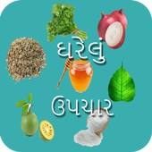 Best Gujarati Gharelu Upchar icon