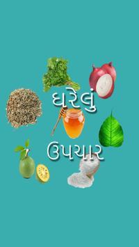 Best Gujarati Gharelu Upchar poster