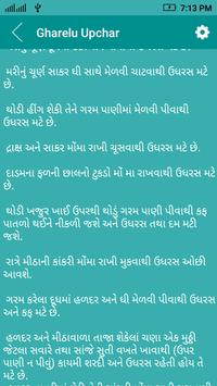 Best Gujarati Gharelu Upchar apk screenshot