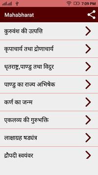 Best Mahabharat in Hindi poster