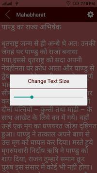 Best Mahabharat in Hindi apk screenshot