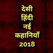 Desi Hindi Nayi Kahaniya 2018 icon