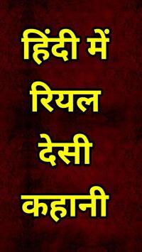 Desi Hindi Nayi Kahaniya 2018 poster