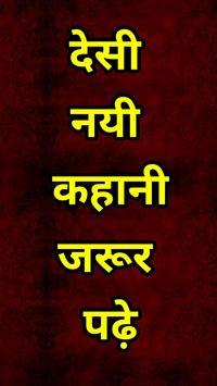 Desi Hindi Nayi Kahaniya 2018 screenshot 1