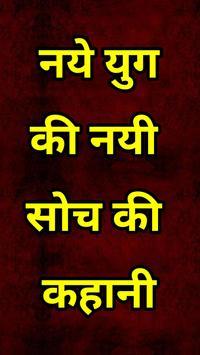Desi Hindi Nayi Kahaniya 2018 screenshot 2