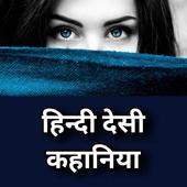 Desi Hindi Kahaniya - nayi Kahaniya icon