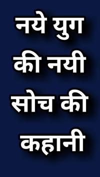 Desi Hindi Kahaniya - nayi Kahaniya poster