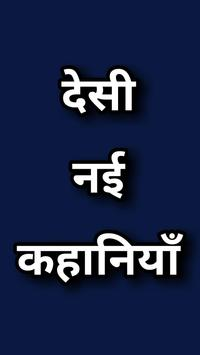 Desi Hindi Kahaniya - nayi Kahaniya screenshot 1