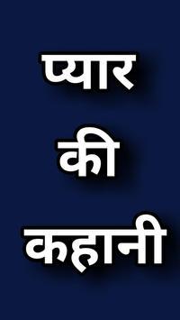 Desi Hindi Kahaniya - nayi Kahaniya screenshot 2