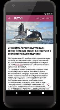 RTVI apk screenshot
