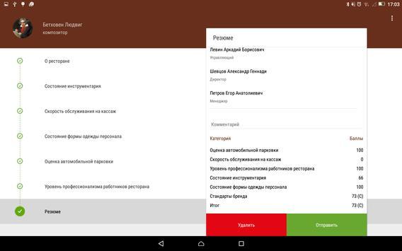 Burger King REV apk screenshot