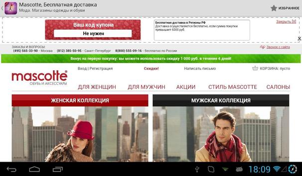 Мода. Магазины одежды и обуви apk screenshot