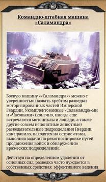 Флафф библия - энциклопедия apk screenshot