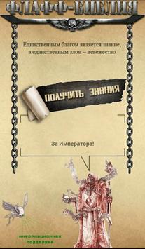 Флафф библия - энциклопедия poster