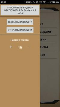Флафф библия screenshot 2