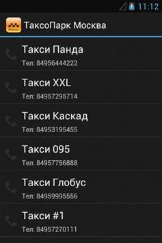 ТаксоПарк Москва poster