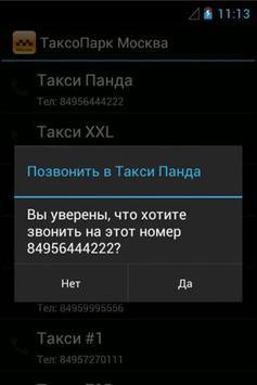 ТаксоПарк Москва screenshot 1