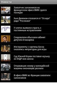 Russian News Headnlines apk screenshot