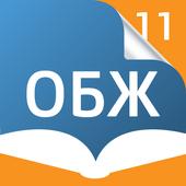 ОБЖ 11 кл. Электронный учебник icon